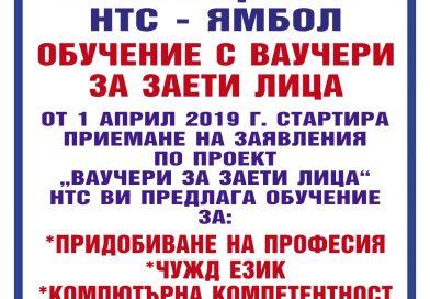 СТАРТИРА ОБУЧЕНИЕ С ВАУЧЕРИ В  НТС – ЯМБОЛ