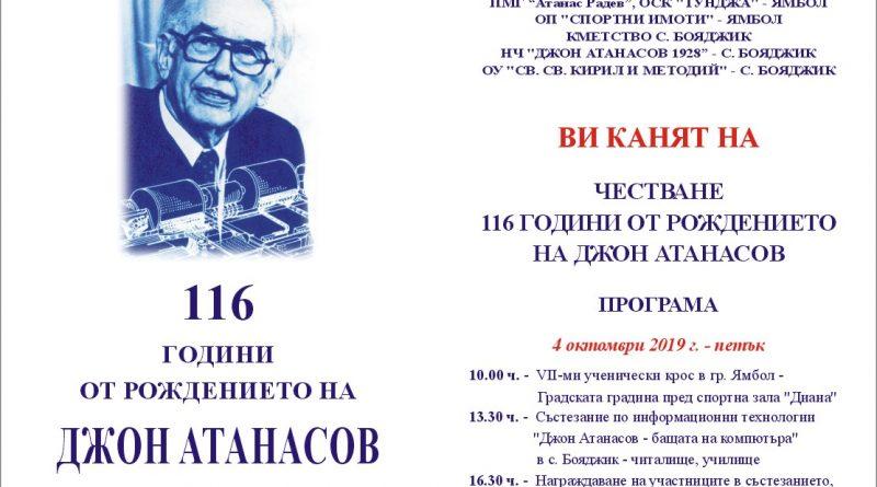 ЧЕСТВАНЕ 116 ГОДИНИ ОТ РОЖДЕНИЕТО НА ДЖОН АТАНАСОВ, 4 ОКТОМВРИ 2019Г. /ПЕТЪК/